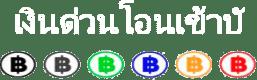 kaohomsukhothai.in.th – แหล่งเงินกู้ด่วนฉุกเฉินผ่านออนไลน์ที่ได้จริงเมื่อ 2020/2563